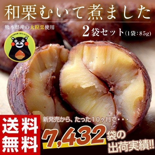 《送料無料》熊本県産和栗使用 「和栗むいて煮ま...