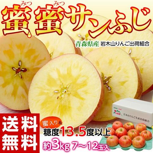 青森県産 リンゴ 「蜜蜜サンふじ」 約3kg (目安...
