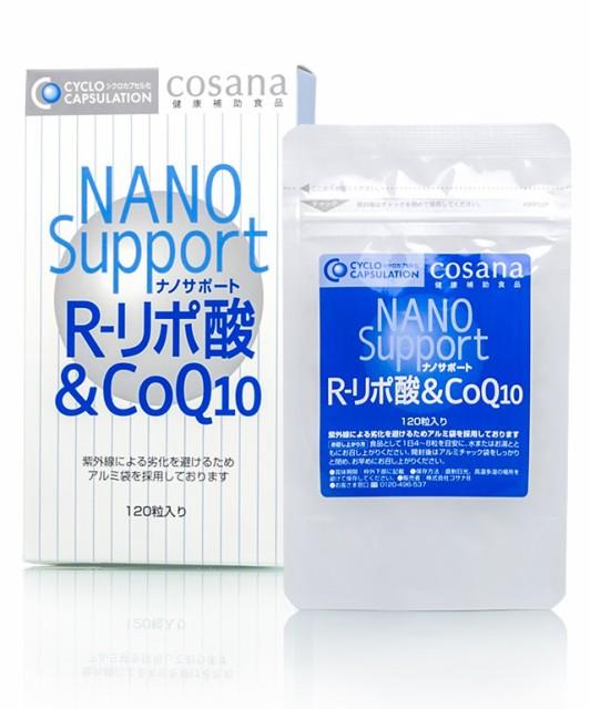◆ナノサポート R-リポ酸&CoQ10◆(アスリート...
