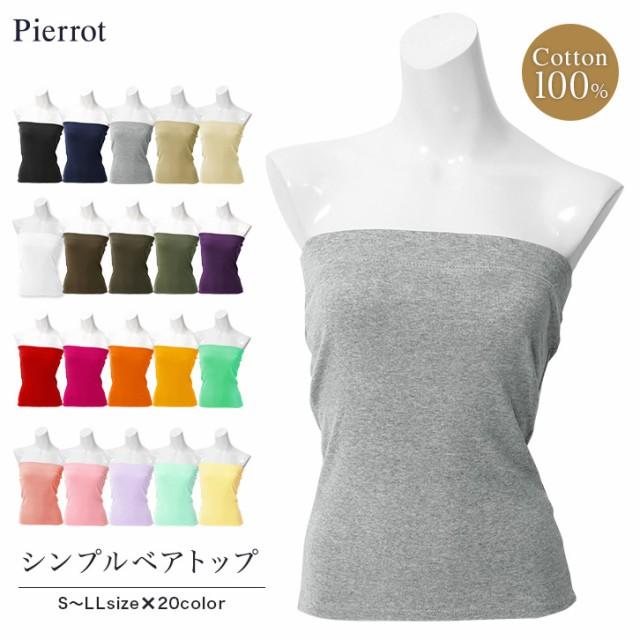 Pierrot(ピエロ)★★★胸元がっちりリブ・カラー...