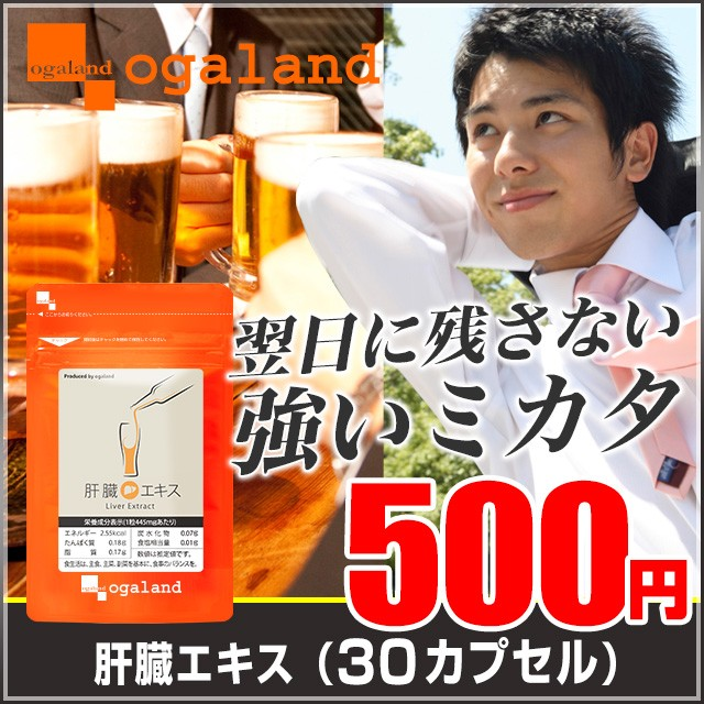 肝臓エキス(30カプセル) サプリ サプリメント 健...