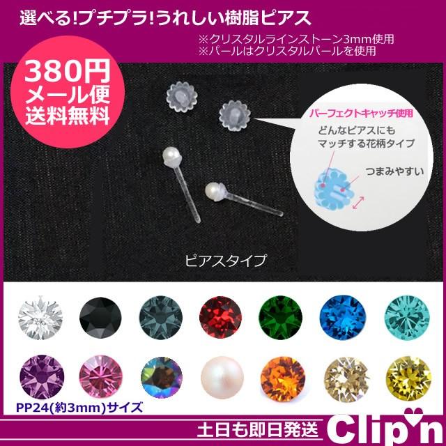 【メール便/送料無料】380円 樹脂 ポスト ピアス ...
