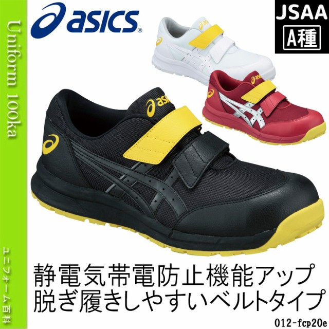asics[アシックス]安全靴【ウィンジョブCP20E)...