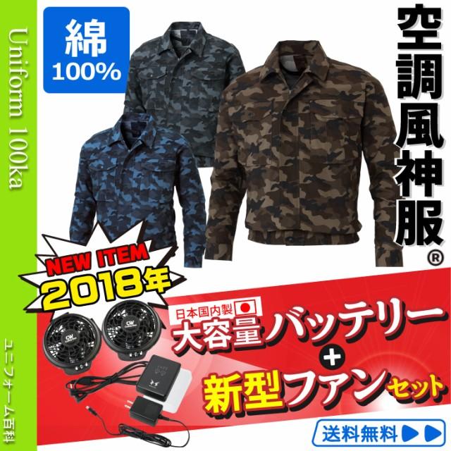 空調服空調風神服フルセット(2018年新型レギュ...