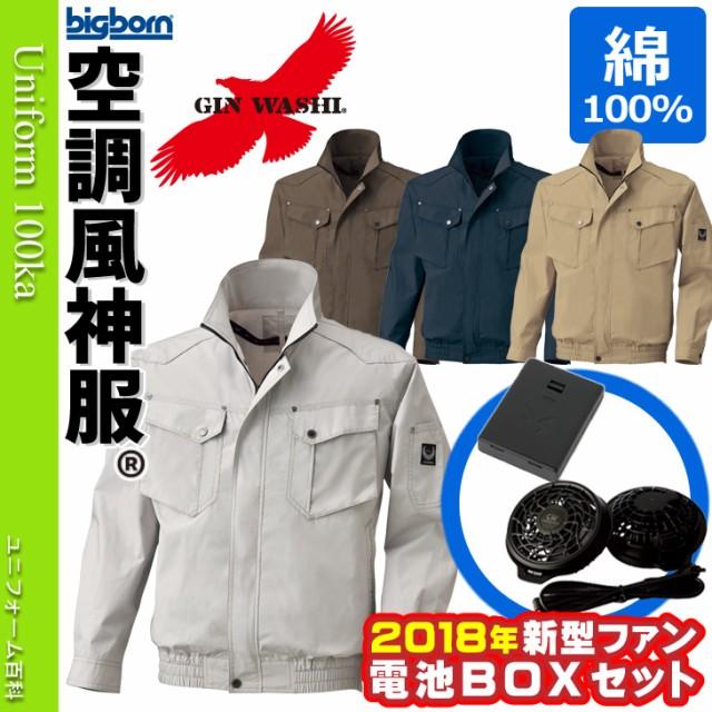 空調服 空調風神服 綿100% 長袖ブルゾン(2018年...