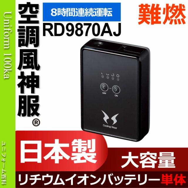 空調服 リチウムイオンバッテリー(単体) 日本...