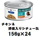 ヒルズ 犬用 w/d チキン&野菜入りシチュー缶 ...