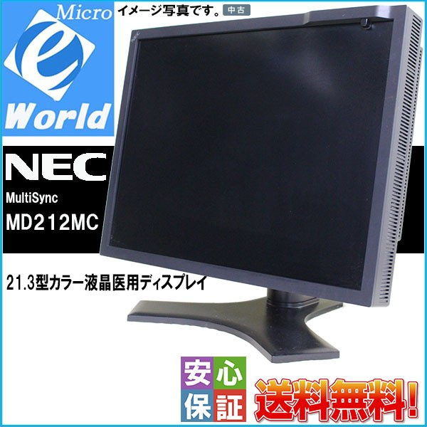 NEC LCD MultiSync MD212MC 21.3型カラー液晶医用...