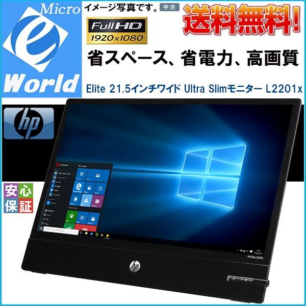 中古 フルHD HP Elite L2201x 21.5インチワイド U...