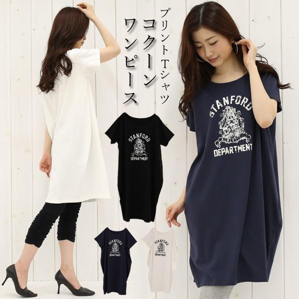 2018夏新作 ワンピース コクーン Tシャツ ワンピ...