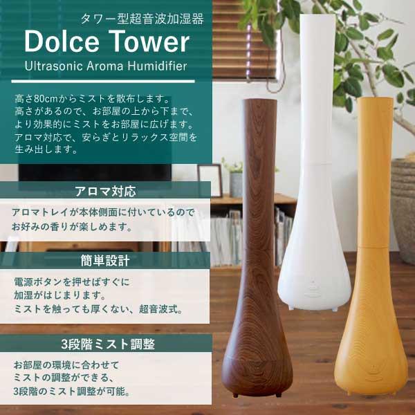 超音波式加湿器 DolceTower 2L 加湿器 アロマ ミ...