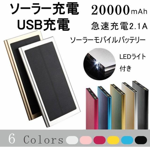 6色 ソーラー充電器 大容量 20000mAh モバイルバ...