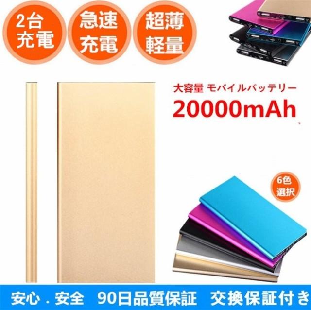 「予約販売」高品質 モバイルバッテリー 大容量 2...