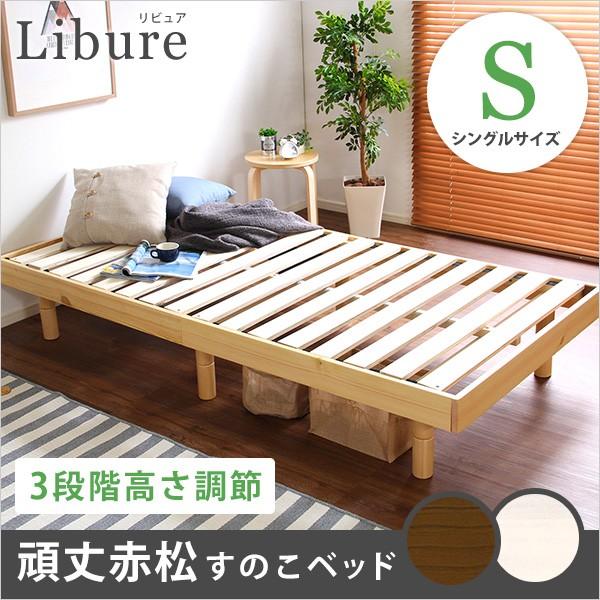 3段階高さ調整付きすのこベッド(シングル) レ...