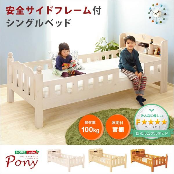 サイドフレーム付きシングルベッド【Pony-ポニー-...
