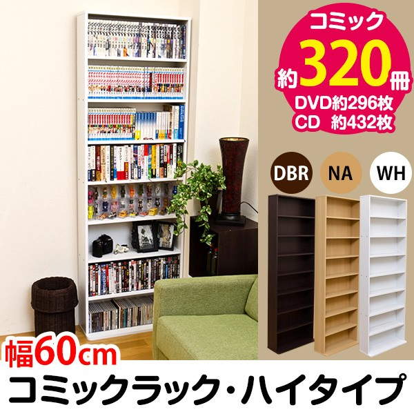 コミックラック ハイタイプ DBR/NA/WH 送料無...