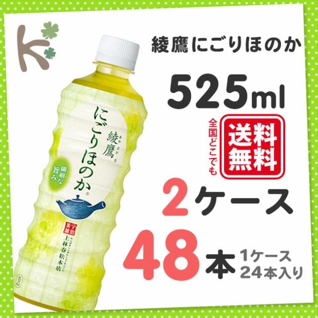 綾鷹にごりほのか 525mlPET(1ケース 24本入り×2)...