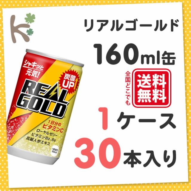 リアルゴールド 160ml 缶 (1ケース 30本入り)...