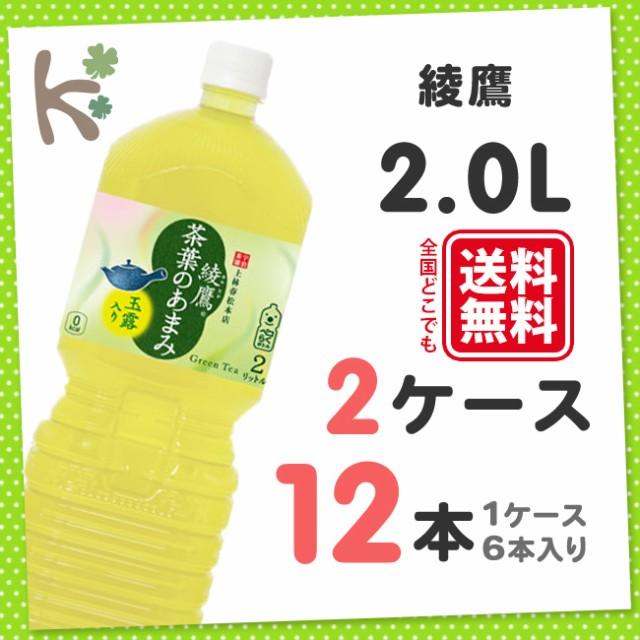 【2ケースセット】綾鷹 茶葉のあまみ 2L PET (1ケ...