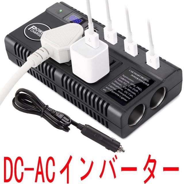 インバーター シガーソケット DC12V 24V→AC110V ...