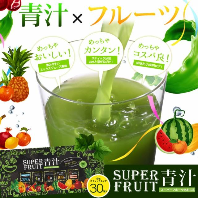 【スーパーフルーツ青汁】今、美容、健康、ダイエ...