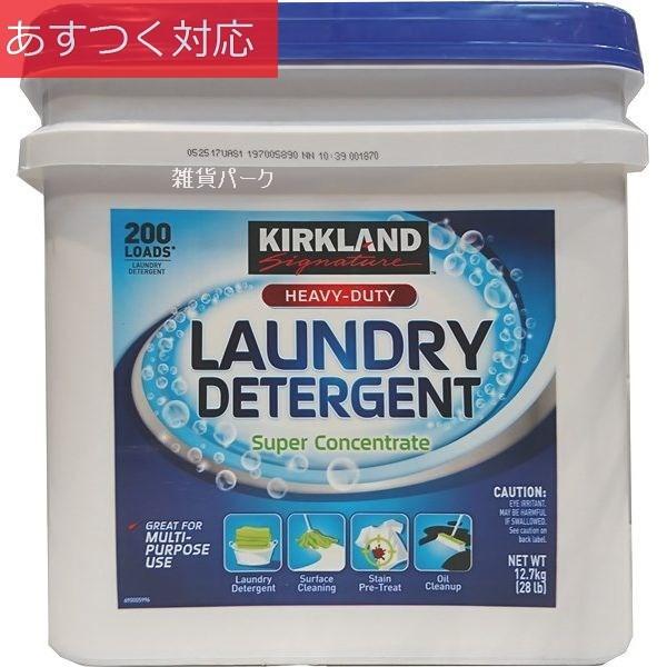 粉末洗濯材 12.7kg 200回分 コストコ カークラン...