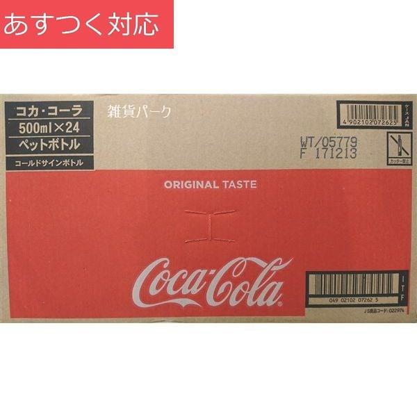 コカ・コーラ 500ml x 24 ペットボトル