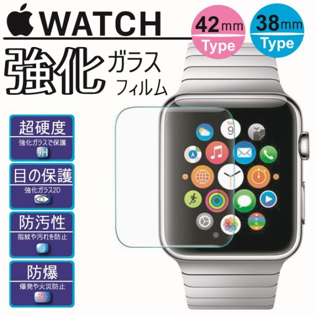 Apple Watch 強化ガラスフィルム 2D 9H 38m...