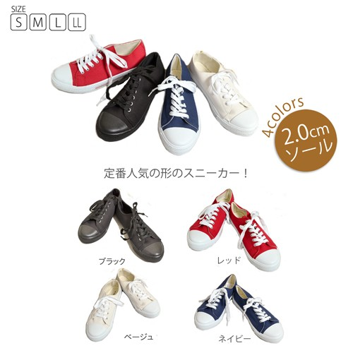 ≪新作≫定番人気のシンプルスニーカー☆8730771-...