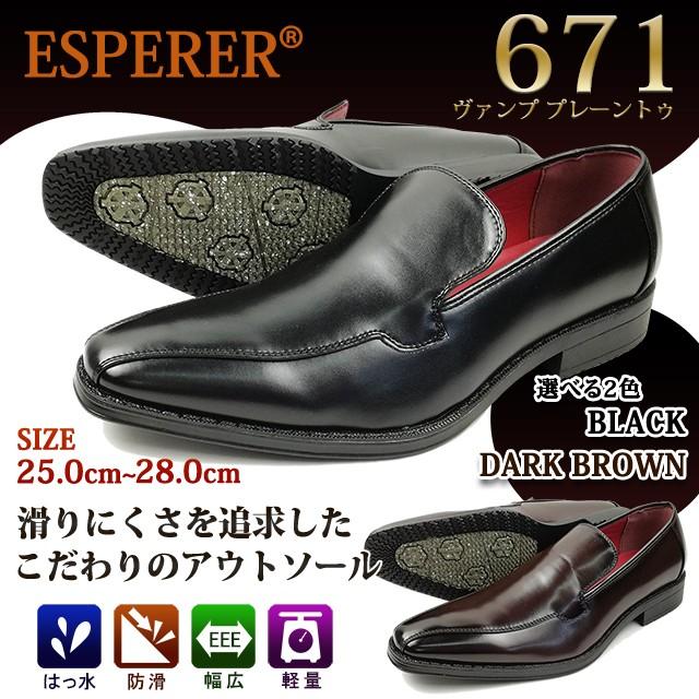 機能性ビジネスシューズ【ESPERER】【ESPERER】ヴ...