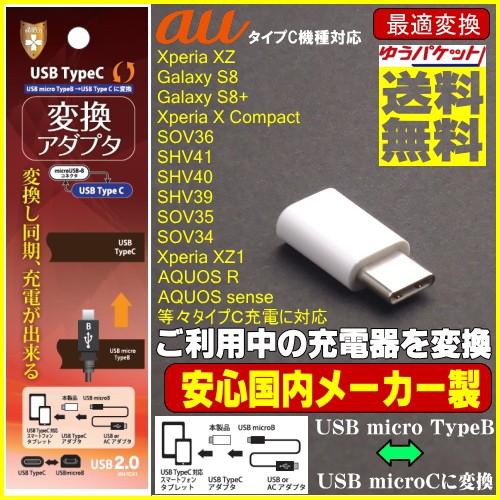 タイプC XperiaXZ最適USB TypeC 変換アダプタ US...