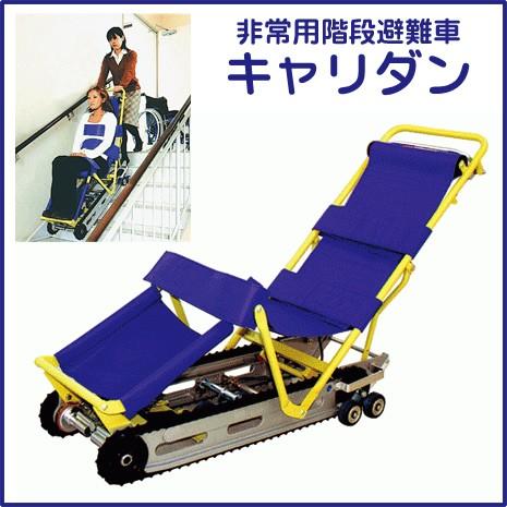 【首都圏デモに伺います】非常用階段避難車キャリ...