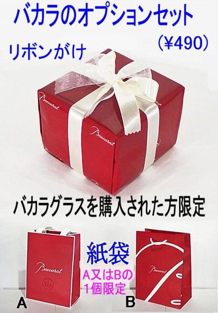 バカラのオプションセット(リボンがけと紙袋)
