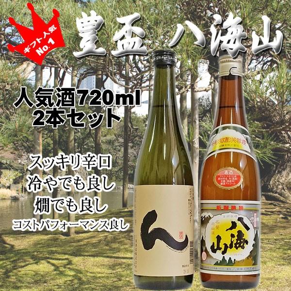 【冬ギフト】 「ん720ml」「清酒 八海山720ml」 ...