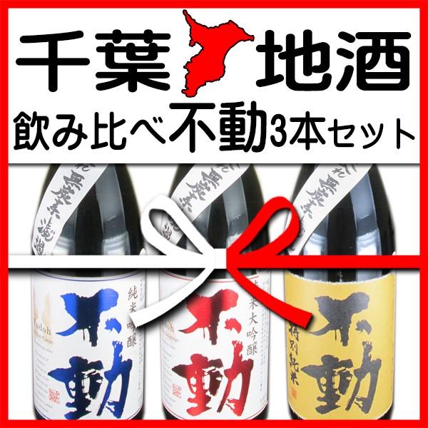 【冬ギフト】不動 一度火入れ「純米大吟醸」「純...