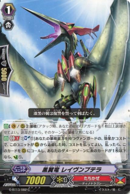黒翼竜 レイヴンプテラ G-BT13/082  C 【カー...