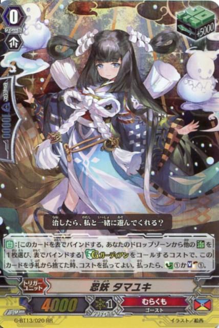 忍妖 タマユキ G-BT13/020  RR 【カードファイ...