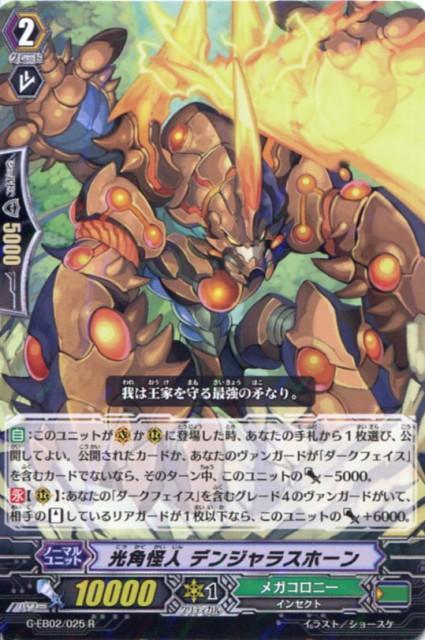 光角怪人 デンジャラスホーン G-EB02/025  R 【...