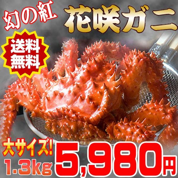 【送料無料】幻の紅 花咲がに姿 1.3kg