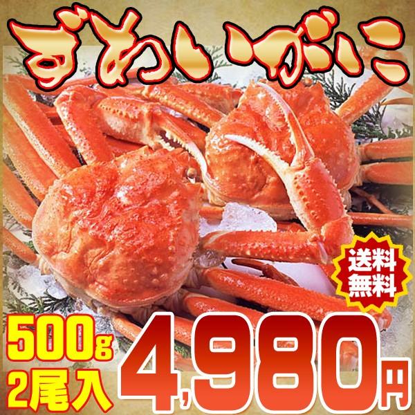 【送料無料】ズワイカニ姿盛り 500g×2尾入り   ...