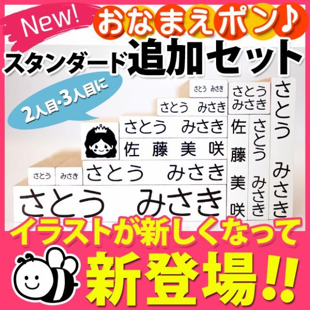 【送料無料】  おなまえスタンプ/お名前スタンプ ...