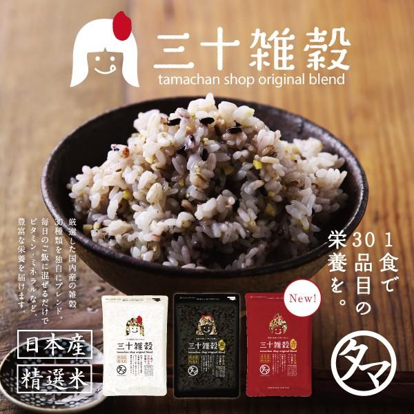 【送料無料】新タマチャンの国産30雑穀米1食で30...