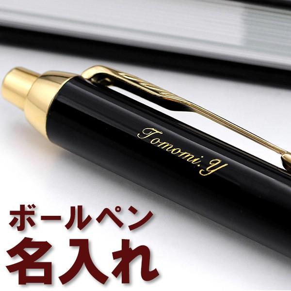 名入れ 刻印 サービス ボールペン pen-engraving