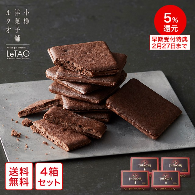 ルタオ テノワール4箱セット ホワイトデー チョコレート ラングドシャー クッキー 焼き菓子 スイーツ 送料無料 会社 友人 個包装 2018