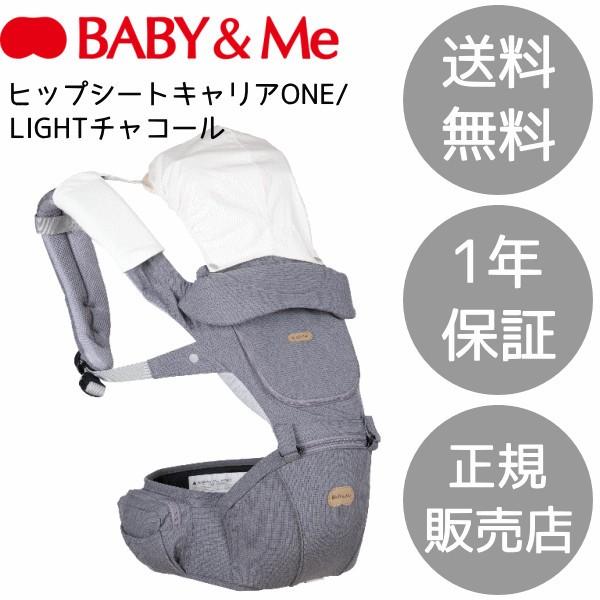 BABY&ME ベビーアンドミー ヒップシートキャリ...