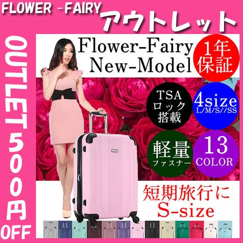【アウトレット 送料無料 1年間保証】スーツケー...