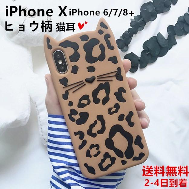 送料無料iPhone8/8 Plus iPhone X iphone6 plus ...