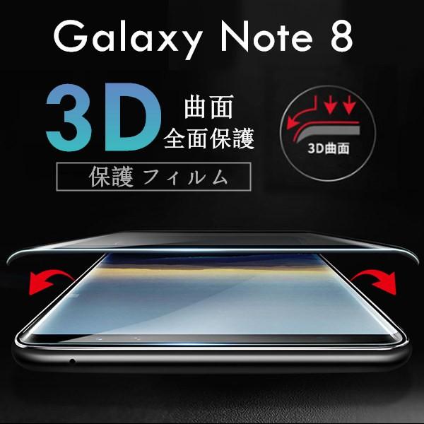 Galaxy Note 8 3D曲面保護フィルム 対衝撃強化ガ...