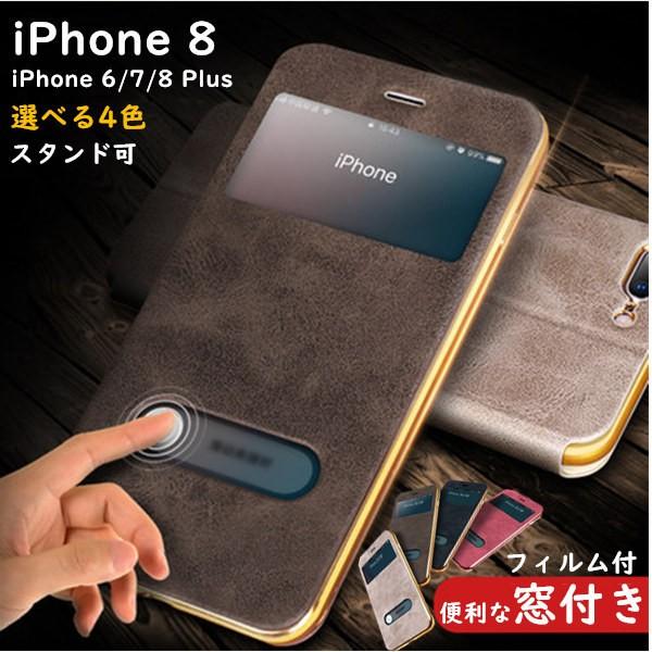 スマホケース iPhone 8 / 8 Plus iPhone 7 手帳型...