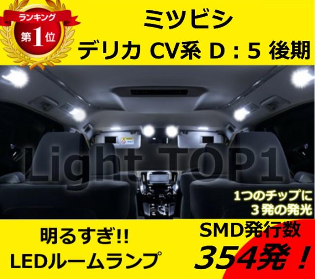 【メール便送料無料】CV系 デリカD:5 後期 LED ...